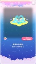 ポケコロガチャパステルきらきらスター(018【コロニー】星揺れる噴水)
