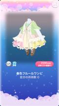 ポケコロガチャフルールレースメリー(003【ファッション】春色フルールワンピ)