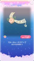 ポケコロガチャフルールレースメリー(004【コロニー】フルールレースステップ)