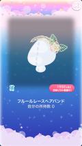 ポケコロガチャフルールレースメリー(005【小物】フルールレースヘアバンド)