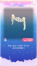ポケコロガチャフルールレースメリー(008【インテリア】フルールレースガーランド)