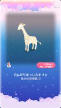 ポケコロガチャフルールレースメリー(009【インテリア】のんびりまっしろキリン)