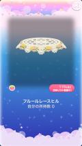 ポケコロガチャフルールレースメリー(011【コロニー】フルールレースヒル)