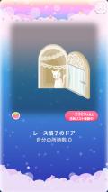 ポケコロガチャフルールレースメリー(012【コロニー】レース格子のドア)