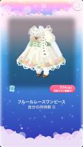 ポケコロガチャフルールレースメリー(013【ファッション】フルールレースワンピース)