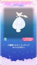 ポケコロガチャフルールレースメリー(015【小物】ご機嫌ミルキィフェネック)