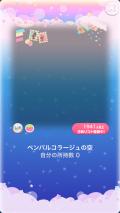 ポケコロガチャペンパルス(003【コロニー】ペンパルコラージュの空)