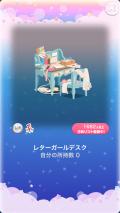 ポケコロガチャペンパルス(004【インテリア】レターガールデスク)