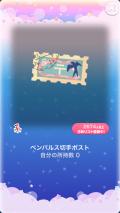 ポケコロガチャペンパルス(006【インテリア】ペンパルス切手ポスト)