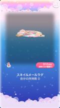 ポケコロガチャペンパルス(010【インテリア】スネイルメールラグ)