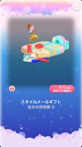 ポケコロガチャペンパルス(013【コロニー】スネイルメールギフト)