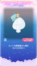 ポケコロガチャペンパルス(018【小物】ミントな郵便屋さん帽子)