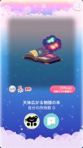 ポケコロガチャ古書店は物語のはじまり(インテリア003天体広がる物語の本)