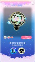 ポケコロガチャ古書店は物語のはじまり(コロニー003瞬き旅する気球の星)