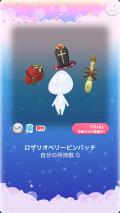 ポケコロガチャ吸血鬼のクローゼット(002【小物】ロザリオベリーピンバッチ)