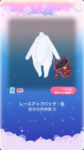 ポケコロガチャ吸血鬼のクローゼット(007【小物】レースアップバッグ・紅)