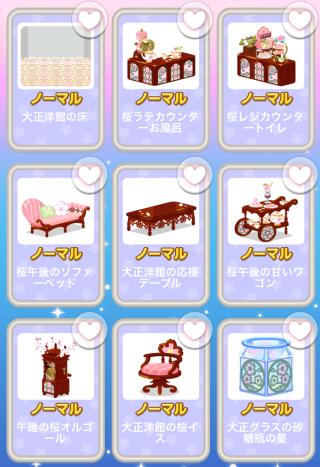 ポケコロガチャ大正洋館の桜午後(中身一覧2)