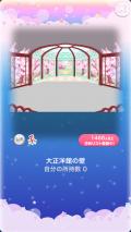 ポケコロガチャ大正洋館の桜午後(002【インテリア】大正洋館の壁)