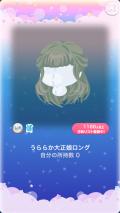 ポケコロガチャ大正洋館の桜午後(003【ファッション】うららか大正娘ロング)