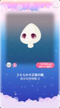 ポケコロガチャ大正洋館の桜午後(004【小物】うららか大正娘の瞳)