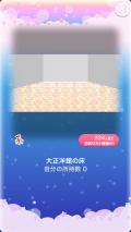 ポケコロガチャ大正洋館の桜午後(010【インテリア】大正洋館の床)
