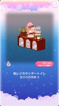 ポケコロガチャ大正洋館の桜午後(012【インテリア】桜レジカウンタートイレ)