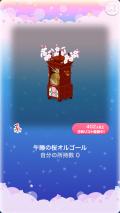 ポケコロガチャ大正洋館の桜午後(016【インテリア】午睡の桜オルゴール)