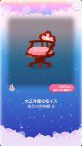 ポケコロガチャ大正洋館の桜午後(017【インテリア】大正洋館の桜イス)