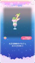 ポケコロガチャ大正洋館の桜午後(021【コロニー】大正名物桜のパルフェ)