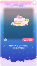 ポケコロガチャ大正洋館の桜午後(023【コロニー】桜ケーキうぐいす添え)