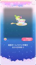 ポケコロガチャ大正洋館の桜午後(024【コロニー】抹茶オーレうぐいす乗せ)