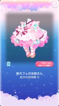 ポケコロガチャ大正洋館の桜午後(025【ファッション】桜カフェの女給さん)