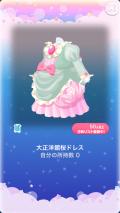 ポケコロガチャ大正洋館の桜午後(026【ファッション】大正洋館桜ドレス)