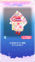 ポケコロガチャ大正洋館の桜午後(029【ファッション】大正桜のモダン着物)