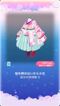 ポケコロガチャ大正洋館の桜午後(031【ファッション】桜矢柄のはいから少女)