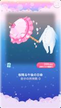 ポケコロガチャ大正洋館の桜午後(032【小物】桜降る午後の日傘)