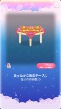 ポケコロガチャ春待ちハムスター(008【インテリア】あったかご馳走テーブル)