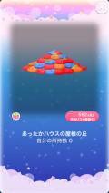 ポケコロガチャ春待ちハムスター(011【コロニー】あったかハウスの屋根の丘)