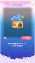 ポケコロガチャ春待ちハムスター(015【コロニー】秘密の屋根裏への入り口)