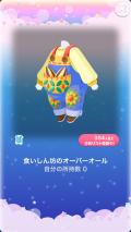 ポケコロガチャ春待ちハムスター(016【ファッション】食いしん坊のオーバーオール)