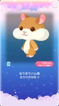 ポケコロガチャ春待ちハムスター(017【ファッション】なりきりハム助)