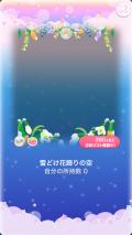 ポケコロガチャ春待ち雪どけの庭(002【コロニー】雪どけ花飾りの空)