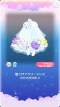 ポケコロガチャ春待ち雪どけの庭(003【ファッション】雪どけフラワードレス)