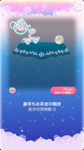 ポケコロガチャ春待ち雪どけの庭(004【コロニー】春待ちお茶会の階段)