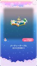 ポケコロガチャ春待ち雪どけの庭(006【インテリア】パーティーテーブル)
