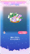 ポケコロガチャ春待ち雪どけの庭(008【インテリア】春めく花だん)