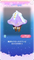 ポケコロガチャ春待ち雪どけの庭(011【ファッション】春待ちクロッカスワンピ)