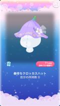 ポケコロガチャ春待ち雪どけの庭(012【小物】春待ちクロッカスハット)