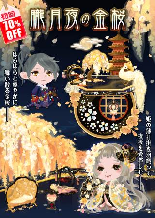 ポケコロガチャ朧月夜の金桜(お知らせ)