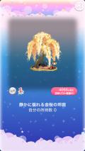 ポケコロガチャ朧月夜の金桜(インテリア003静かに揺れる金桜の坪庭)